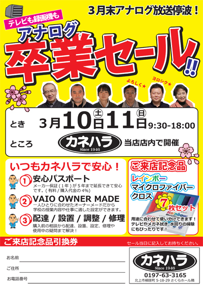 201203kanehara1.jpg