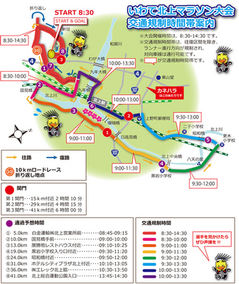 marathon-mapkanehara.jpg
